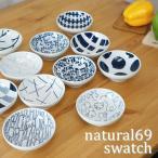 波佐見焼 ナチュラル69 スウォッチ ボウル 小鉢 natural69 swatch 和食器 取皿 取鉢