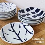 波佐見焼 ナチュラル69 スウォッチ 小皿 13cm natural69 swatch 和食器 取皿 豆皿