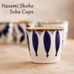 波佐見焼 ソバ猪口 翔芳窯 藍の器 湯呑 カップ コップ 食器 手描き 北欧柄 日本製 蕎麦猪口 ゆのみ 湯のみ