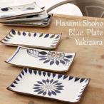 波佐見焼 長焼皿 翔芳窯 藍の器 長角プレート 焼き皿