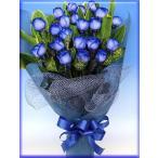 青いバラ20本☆ブルーローズ花言葉は『神の祝福』 お誕生日プレゼントお祝い・敬老の日 結婚記念日などのギフトにも!【送料無料】