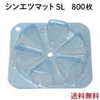 シンエツマット SL 800枚 【送料無料】 スイカマット 西瓜