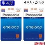 Panasonic エネループ BK-4MCC 4C