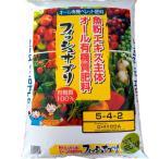 有機農産物適合肥料:フィッシュサプリ 20kg入<魚粉有機肥料>