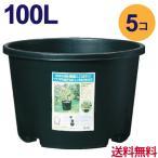 大型 プラ鉢 100リットル鉢 5個入りケース販売 ※代引不可  #100 植木鉢 NPポット 直径65cm/100L(21号鉢相当)