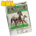 サラブレッド お馬のたい肥<20L>【お一人2袋まで】 お馬の堆肥(馬糞・馬ふん)