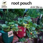 root pouch/直径28cm/#5持ち手の付き不織布ポット ルーツポーチ