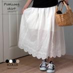ペチスカート ペチコート レース ロング スカート ホワイト ベージュ 黒 裾レース ペチコートスカート インナー