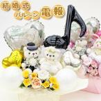 ショッピングバルーン ウェディングベア&ラビット 幸せ運ぶハッピーバルーン電報 /造花バルーンフラワーギフト