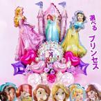ショッピングバルーン ディズニープリンセスの舞踏会へようこそ! /バルーン&造花バルーンギフトアレンジ