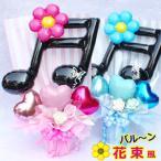 バルーン 発表会 ピアノ ダンス バレエ 誕生日 お礼 出産祝い かわいい 花束風