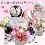 バルーン フラワー ギフト 結婚式 電報 結婚祝 開店祝 誕生日 発表会 卒業 造花