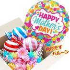 母の日に贈る!キャンディポップバルーンフラワー/飛び出す母の日バルーン フラワー/生花アレンジメント