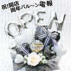 ご開店祝い 周年祝い バルーン フラワー ギフト 電報 お誕生日 記念日 成人式 モノトーン 造花