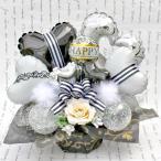 周年祝い バルーン 電報 ご開店祝い お誕生日 記念日 コンサート 成人式 モノトーン 造花