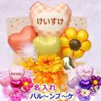 お名前入りバルーン 花束 /誕生日 発表会 結婚式 開店 記念日 / 造花バルーンフラワーギフト