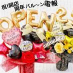 ご開店祝い 周年祝い バルーン フラワー ギフト 誕生日 記念日 成人 造花