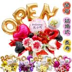 バルーン フラワー 金婚式 還暦 誕生日 記念日 結婚式 開店祝い 周年祝い 和風 バルーン ギフト 造花