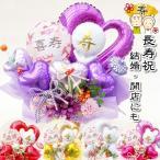 長寿祝い 祝電 結婚式 開店祝 金婚式 バルーン フラワー 敬老の日 還暦 古希 喜寿 傘寿 米寿 造花 アレンジ