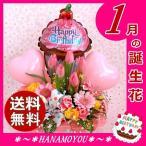 ショッピングバルーン 誕生花で贈るバースデーバルーンフラワー /生花アレンジメント