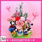 ミッキー&なかよしフレンズ / ハッピープリザガーデン  / プリザーブドフラワー入り造花 Disney268