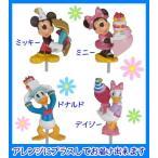 ディズニーキャラクターピック/ミッキー&ミニー&ドナルド&デージー