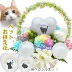 ペット用 お悔やみ花 レインボーカーネーション入り バルーン お供えアレンジメント  生花アレンジメント