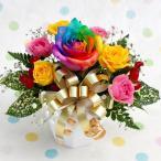 レインボーローズ バラ フラワー ギフト 誕生日 父の日 開店祝い 生花 アレンジ