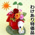 スヌーピー プリザーブドフラワー 造花 お誕生日 プレゼント ギフト