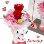 ショッピングスヌーピー スヌーピー/僕からのプレゼント!クリアケース付プリザーブドフラワー&造花