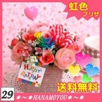 プリザーブドレインボーローズのサンクスコンポート  / プリザーブド入り造花アレンジメント