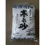 化粧砂(寒水石) 1kg 盆栽 正月の寄せ植えに 白石