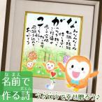 名前の詩の贈り物 プレゼント 幸せ福ろう オーク材の額 / 中