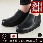 【送料無料】本革・日本製・手作り 甲高、幅広 ワイズ3E 歩きやすい 疲れにくい 痛くない フラットシューズ ゆったり 軽い