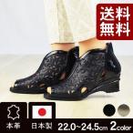 【送料無料】本革・日本製・手作り 甲高、幅広…  ワイズ3E 歩きやすい 痛くない ブーツサンダル ゆったり 母の日