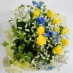 黄色のバラと青の花束「爽!」