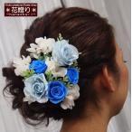 プリザーブドフラワー 髪飾り ヘアーオーナメント ヘッドドレス