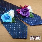 男性への贈り物に 西陣織 ネクタイ ギフトセット 小模様