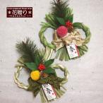 プリザーブドフラワー お正月飾り しめ縄リース 末広がりの八の字しめ縄リース