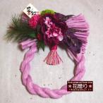 プリザーブドフラワー お正月飾り 胡蝶蘭の しめ縄リース