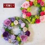 プリザーブドフラワー バラ 薔薇 フラワーリース