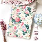 iPadケース 白薔薇 mini Air iPad5 2017 iPad6 2018 9.7 Air3 10.5 2019 第7世代 iPad7 2020 第8世代 iPad8 10.2 花柄 ipad カバー タブレット 手帳