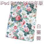 iPadケース 白薔薇  2018 Pro11 花柄 ipad カバー pro 11 タブレット 手帳 上品で可愛い