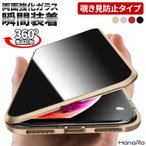 iphone12mini iphone12 iphone12Pro iphone12ProMax ケース 全面 iphone se ケース iphone8 ケース 強化ガラス 全面保護 覗き見防止 のぞき見防止