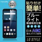 Yahoo!HANARO オンラインストアLG K50 フィルム  LG style2 L-01L フィルム ブルーライトカット LG style L-03K AGC旭硝子製 ガラスフィルム エルジースタイル 液晶保護