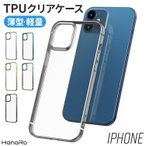 iPhone12 ケース クリアケース iPhone12Pro iPhone12 Pro iPhone12mini iPhone12 mini iPhone12ProMax iPhone12 Pro Max 背面クリア