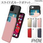 iPhone12mini ケース iPhone12Pro ケース iPhone SE ケース  第2世代 ケース スライド式カード入れ 背面ケース iPhone11 iPhone8 iPhone7 軽量 スリム