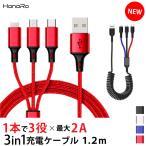 iPhone ���ޥ� ���ť����֥� Lightning / Micro USB / USB Type-C 3in1 �饤�ȥ˥����֥� Ʊ������