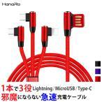 Lightning / Micro USB / USB Type-C L���� 3in1 ��®���� �����֥� �饤�ȥ˥����֥� Ʊ�����Ų�ǽ