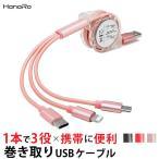 Lightning / Micro USB / USB Type-C 3in1  ��®���� �����֥� ������� ¿�����б� microusb typec ���ޥ� ���ť����֥� ����̵��